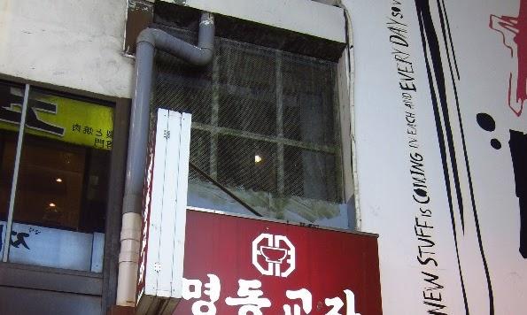Myeongdong Gyoza (명동교자)