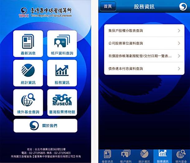 TDCC 集保結算所官方 iPhone App 正式上線