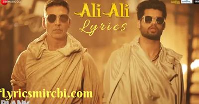 Ali ali lyrics - blank
