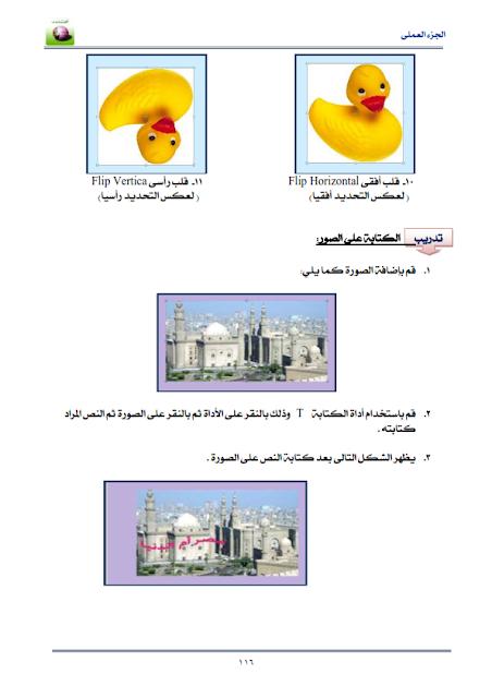 تعليم برنامج الفوتوشوب Photoshop الدرس الرابع