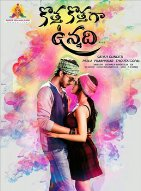 Watch Kotha Kothaga Vunnadi (2016) DVDScr Telugu Full Movie Watch Online Free Download