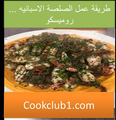 http://www.cookclub1.com/2017/05/romesco.html