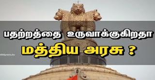 Sathiyam Sathiyame 27-12-2016 Sathiyam Tv
