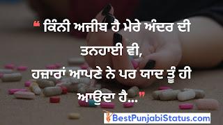 Sad Status in Punjabi For Whatsapp