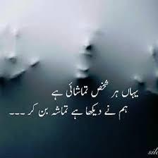 realy sad poetry pics, most sad urdu poetry pics, best sad poetry pics collection, best 2 line sad poetry, latest 2017 2 line sad poetry in urdu, sad urdu poetry with images, 2 line sad urdu poetry, sad poetry in urdu, 2 line urdu poetry, sad poetry download free