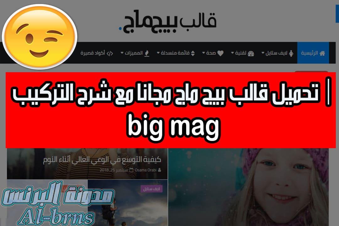 تحميل قالب بيج ماج مجانا مع شرح التركيب | big mag