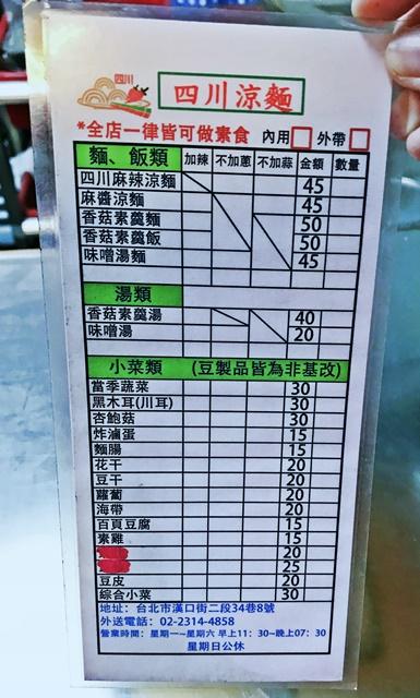 四川涼麵、四川姑娘の麻辣涼麵菜單