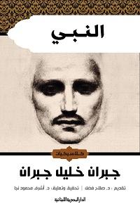 تحميل كتاب النبي pdf - جبران خليل جبران