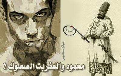 Mahmoud and Sprite Tramp