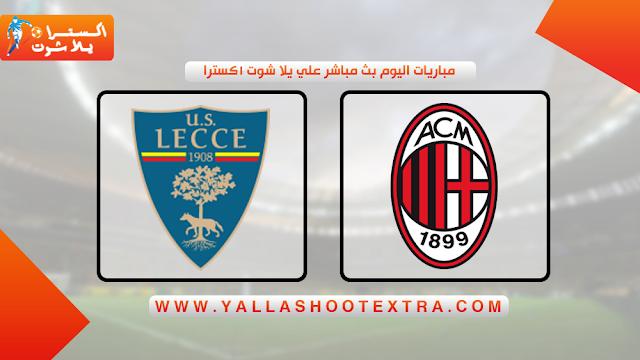 مباشر مشاهدة مباراة ليتشي وميلان 20-10-2019 بث مباشر في الدوري الايطالي يوتيوب بدون تقطيع