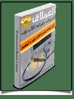 صيانه اللاب توب pdf