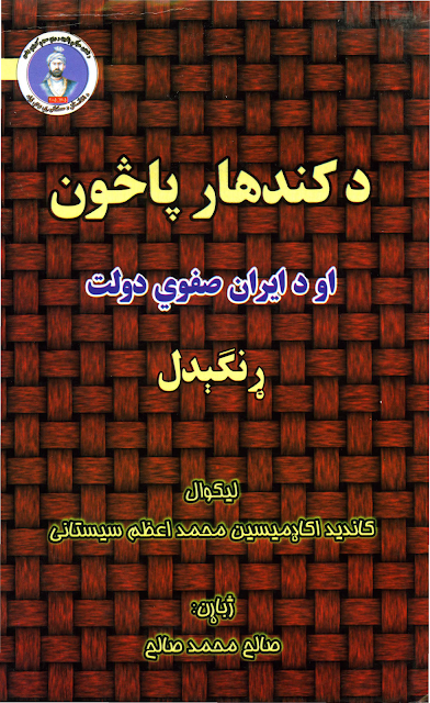 http://www.afghandata.org:8080/xmlui/bitstream/handle/azu/303/azu_acku_ds359_2_seen95_1384_w.pdf?sequence=1&isAllowed=y