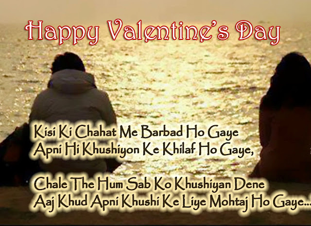 Happy Valentineu0027s Day Sad Shayari Pictures For Girlfriend