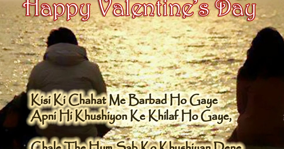 Happy Valentines Day Sad Shayari Pictures for Girlfriend