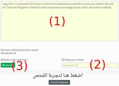 كيفية التأكد من حصرية المقالات