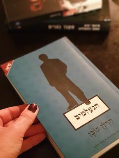 מותחן מומלץ ביקורת ספר