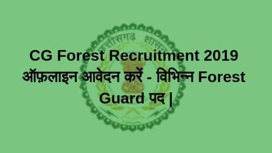 CG Forest Recruitment 2019,forest guard recruitment 2018,forest deparment recruitment 2018,forest department recruitment 2018,cg forest department recruitment 2018,chhattisgarh forest guard recruitment 2018,chhattisgarh forest department recruitment 2018,forest guard recruitment 2019,cg forest recruitment 2018 19 19,cg forest guard recruitment 2018,cg forest guard recruitment 2018,cg recruitment 2019