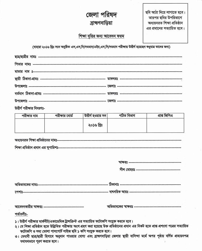 scholarship form - Mersnproforum - scholarship form