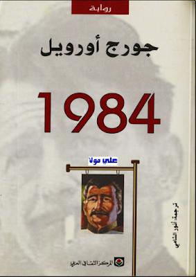 رواية 1984 pdf عصير الكتب  تحميل كتاب 1984 pdf مجانا  ملخص رواية 1984  تحميل رواية 1984 باللغة الانجليزية  تحميل رواية 1984 قهوة 8 غرب  لمن تقرع الأجراس pdf  قراءة رواية 1984 اونلاين