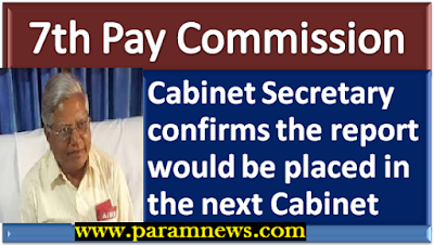 7th-cpc-hra-allowances-paramnews-cabinet-secretary-confirms-about-the-report
