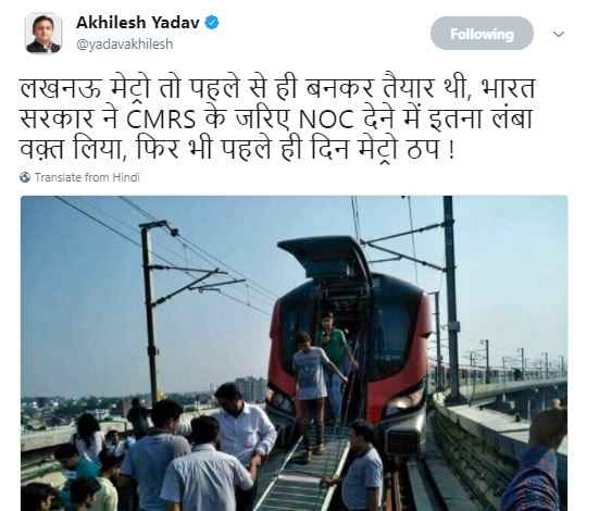 metro-stopper-first-day-akhilesh-yadav-reaction