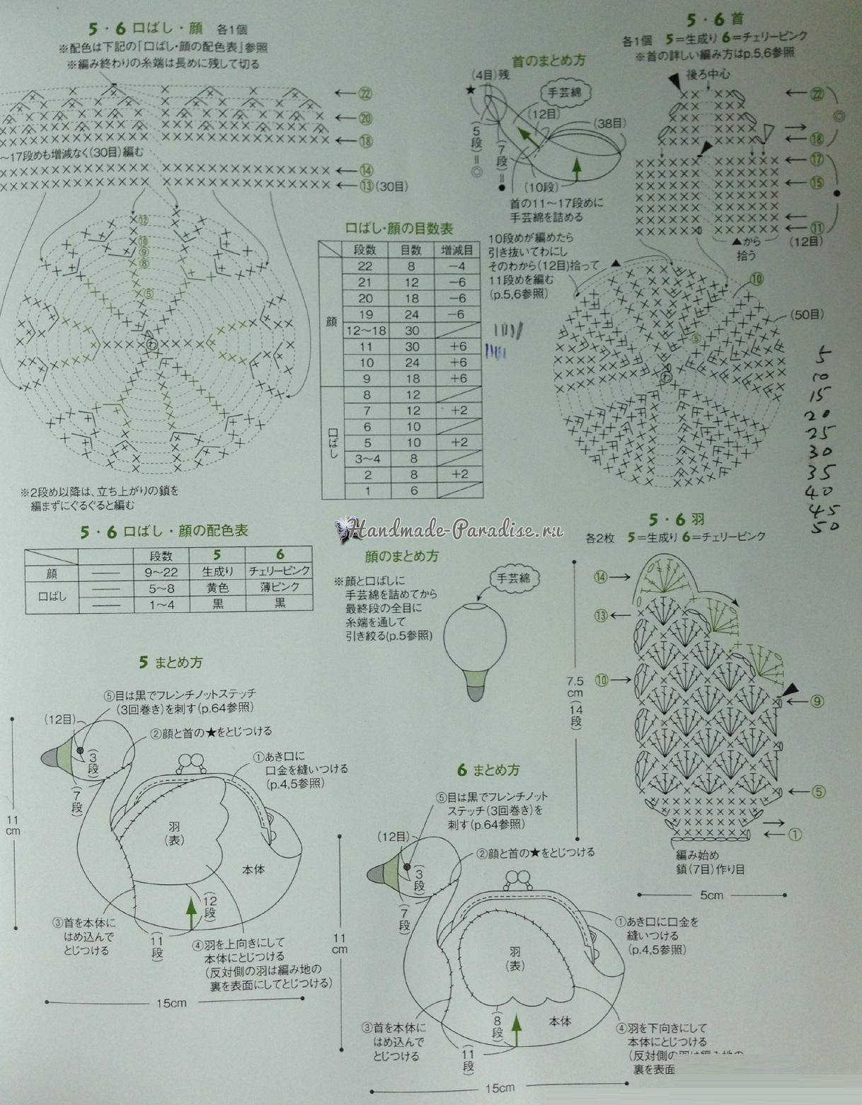 Кошелек Лебедь крючком. Схемы вязания (1)