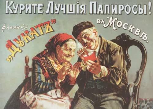 Табак Дукат, Москва