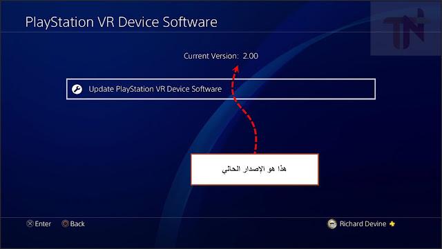 جهاز الواقع الافتراضي PlayStation VR