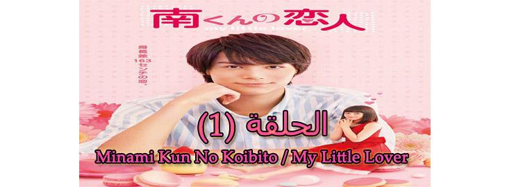 حبيبة مينامي الصغيرة الحلقة 1 Series Minami Kun No Koibito