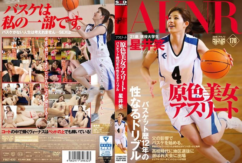 [FSET-632] – 原色美女アスリート バスケット歴12年の性なるドリブル