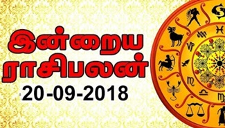 Indraya Rasi Palan 20-09-2018 IBC Tamil Tv