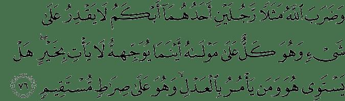 Surat An Nahl Ayat 76