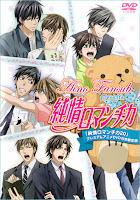 Junjou Romantica - OVA 2