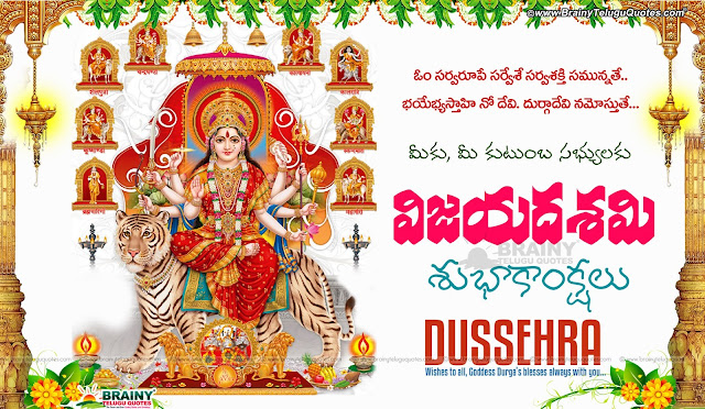 latest telugu vijayadasami wishes quotes hd wallpapers Durgasthami wishes quotes hd wallpapers