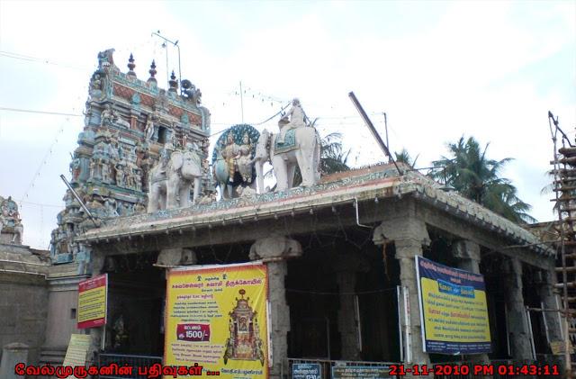 Salem Sukavaneswarar Temple