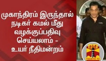 Nilavembu Issue | Case can be filed on Kamal Hasan incase there is merit – High Court