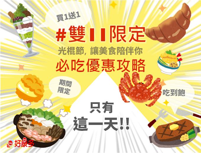 【懶人包】雙11!吃貨必看,買一送一等美食優惠攻略