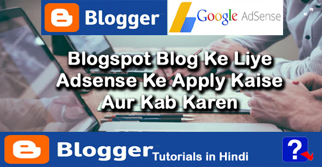 how to apply adsense with blogger blog in hindi, blogspot blog ke adsense ke liye apply kaise kare, adsense tutorials in hindi, blogspot tutorials in hindi