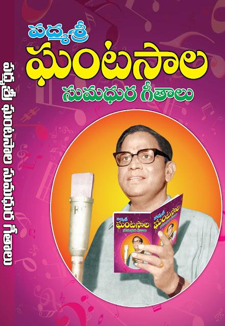 ఘంటసాల సుమధురగీతాలు | Ghantasaala Sumadhura Geethalu | GRANTHANIDHI | MOHANPUBLICATIONS | bhaktipustakalu