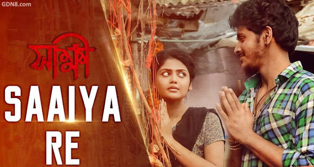 Saaiya Re Lyrics