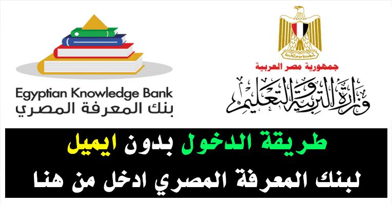 بنك المعرفة المصري free test ekb.eg