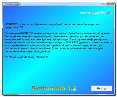 SystemInfo 1.2 - Пример описания одной из программ сборника