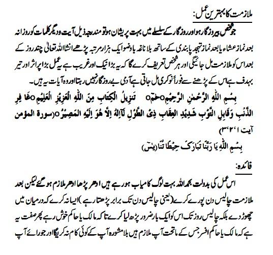 Job Rozgar  Mulazmat Hasil Krne Ka Behtreen Wazifa: