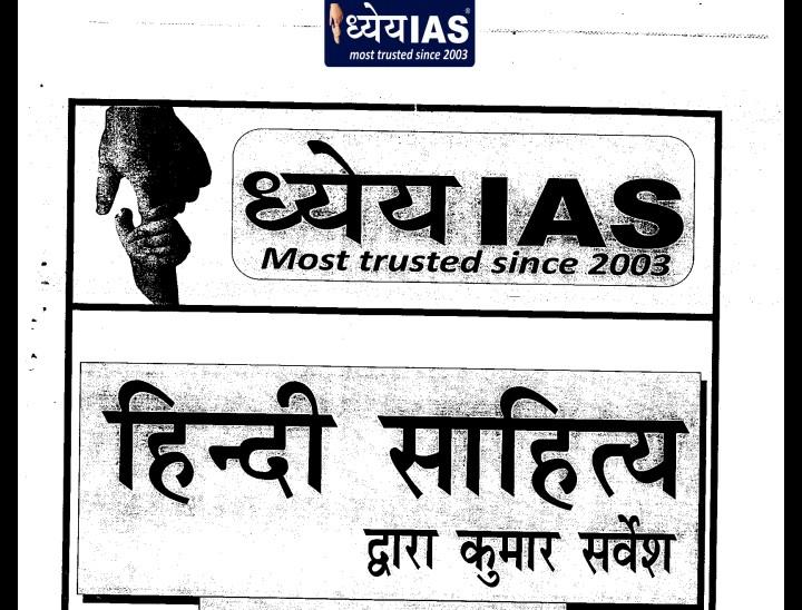 Best Dhyeya IAS Hindi Sahitya Class Notes PDF Download