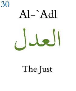 Memahami Makna Al Asma U Al Husna Al Adl Bacaan Madani Bacaan