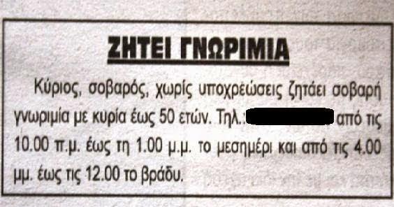 γνωριμίες με αγγελίες εφημερίδων χωρίς χρονολόγηση εφαρμογές