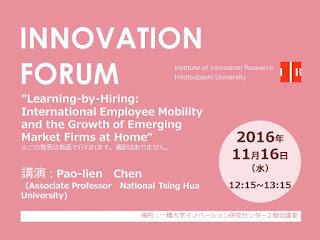 【イノベーションフォーラム】2016.11.16 Pao-lien Chen