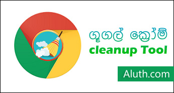 http://www.aluth.com/2016/06/chrome-cleanup-tool.html
