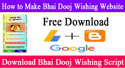 Bhai Dooj Wishing Script for Blogger Free Download