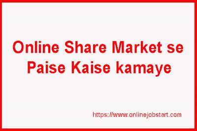 Online Share Market se Paise Kaise kamaye